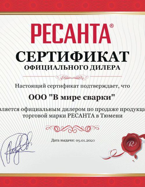 сертификат ООО В мире сварки