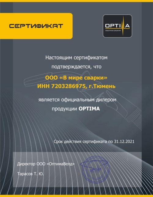 diller-optima_v_mire_svarki_page-0001